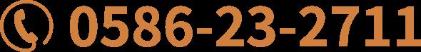 0586-23-2711